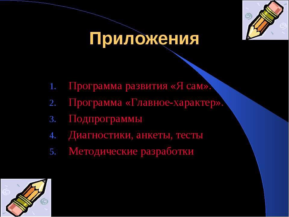 Приложения Программа развития «Я сам». Программа «Главное-характер». Подпрогр...