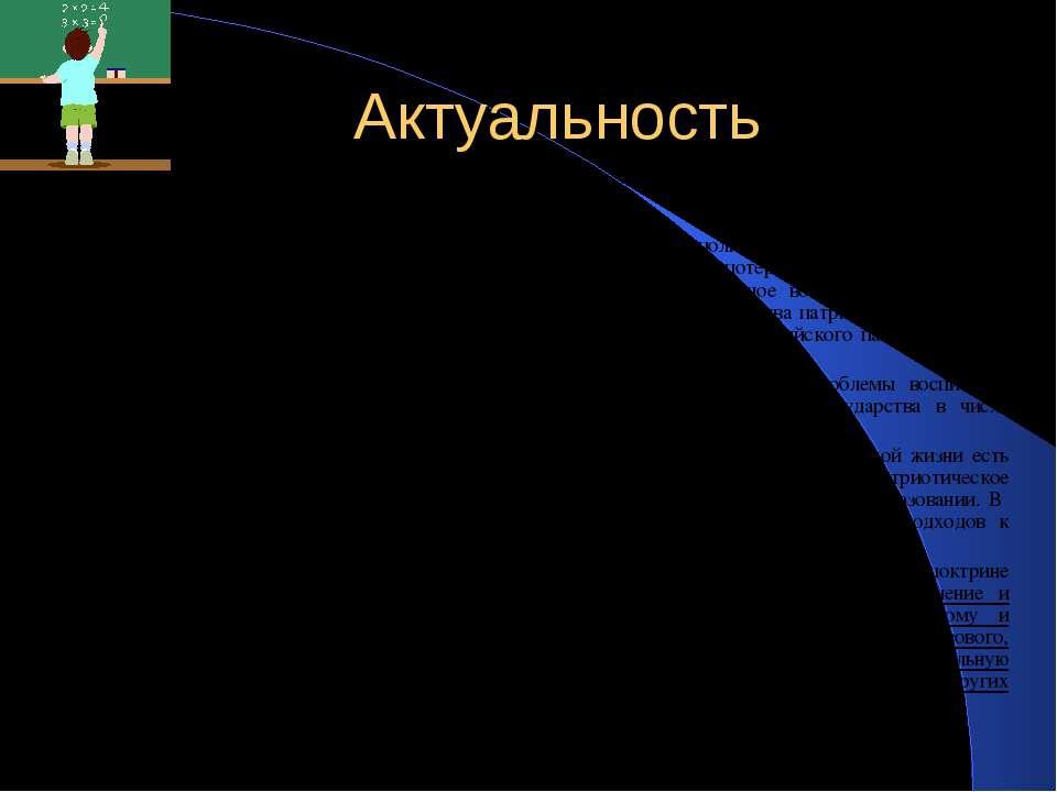 Актуальность В последнее десятилетие в России произошли экономические и полит...