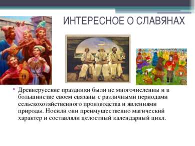 ИНТЕРЕСНОЕ О СЛАВЯНАХ Древнерусские праздники были не многочисленны и в больш...