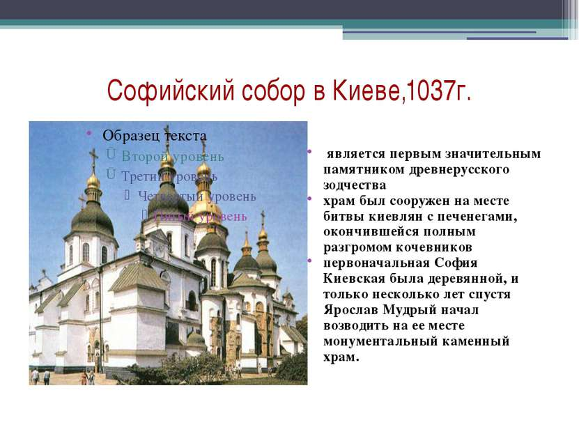 Софийский собор в Киеве,1037г. является первым значительным памятником древне...