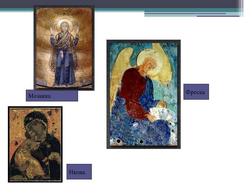Мозаика Фреска Икона