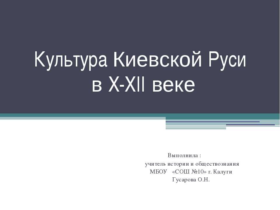Культура Киевской Руси в X-XII веке Выполнила : учитель истории и обществозна...