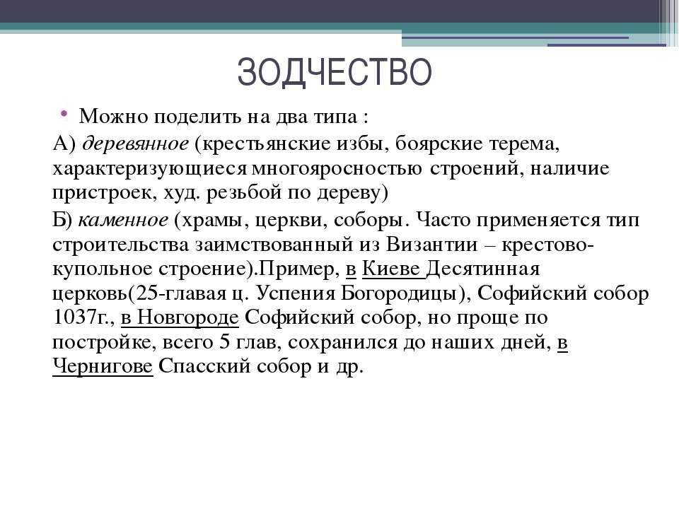 ЗОДЧЕСТВО Можно поделить на два типа : А) деревянное (крестьянские избы, бояр...