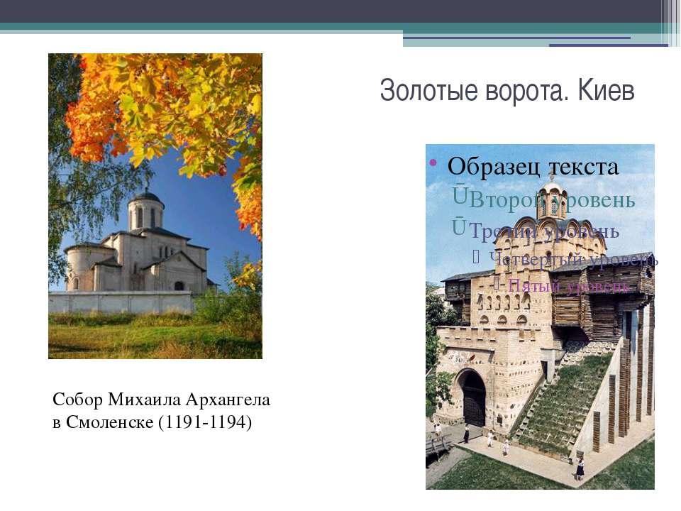 Золотые ворота. Киев Собор Михаила Архангела в Смоленске (1191-1194)