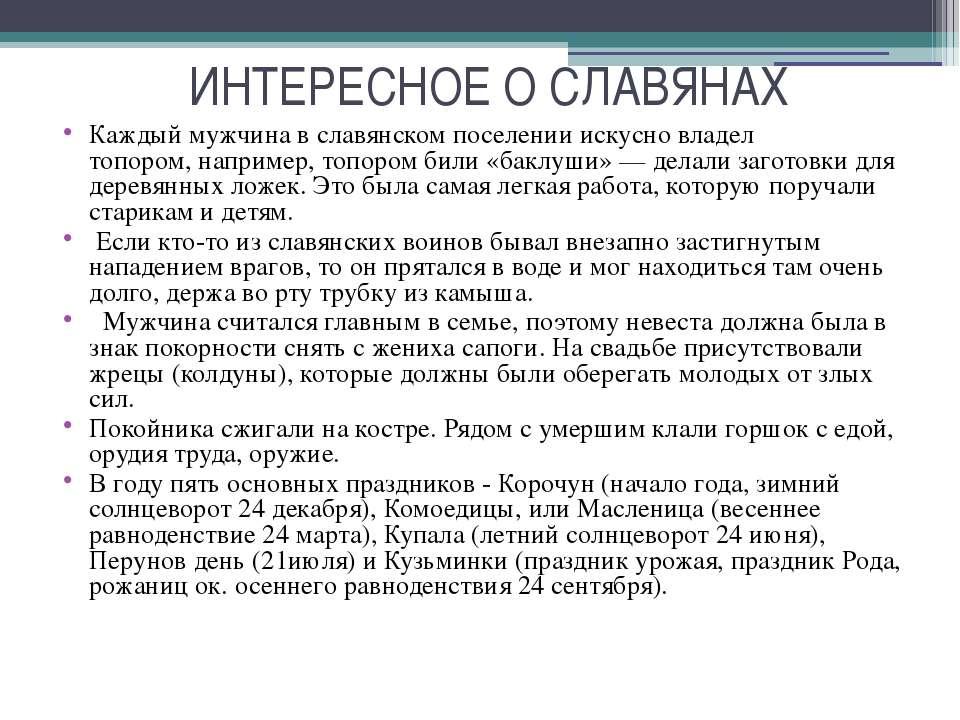 ИНТЕРЕСНОЕ О СЛАВЯНАХ Каждый мужчина в славянском поселении искусно владел то...