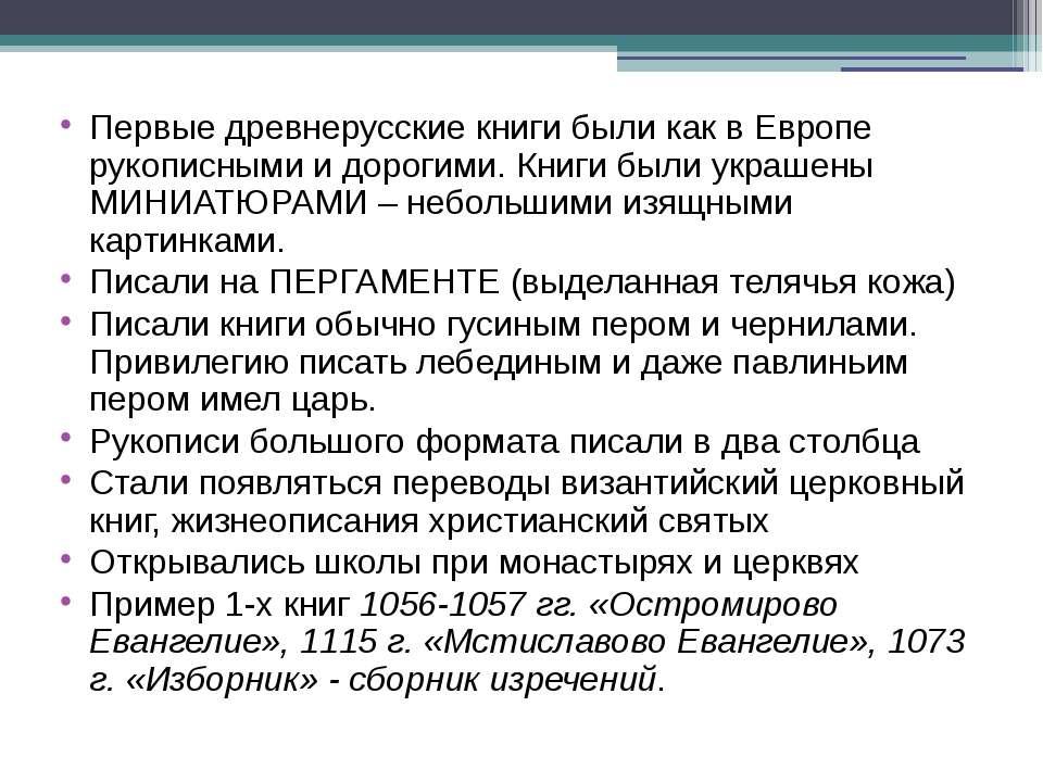 Первые древнерусские книги были как в Европе рукописными и дорогими. Книги бы...