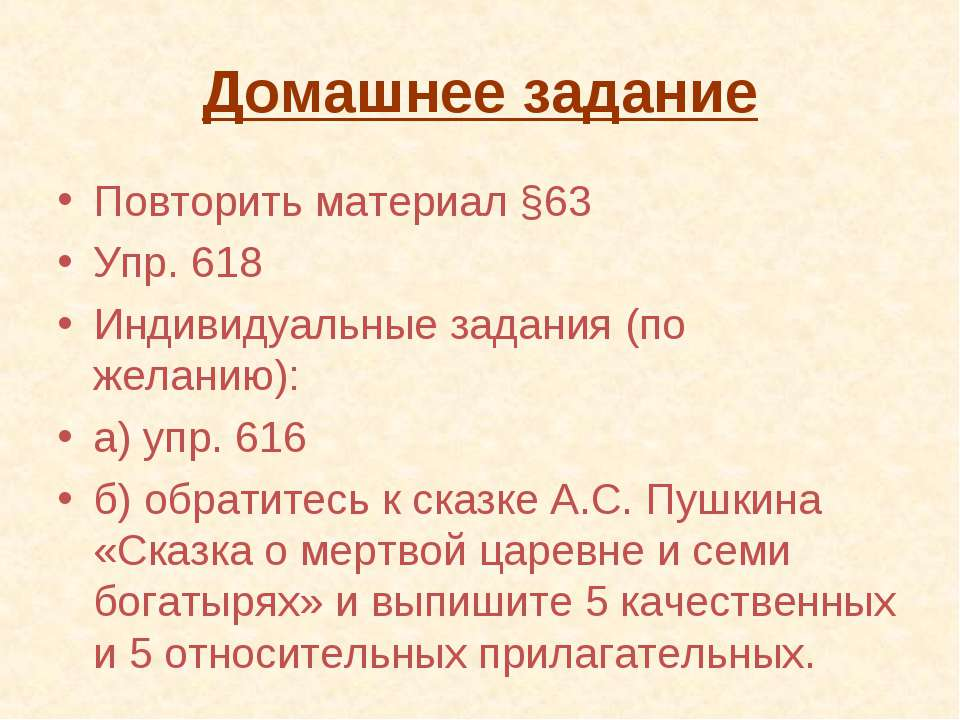Домашнее задание Повторить материал §63 Упр. 618 Индивидуальные задания (по ж...