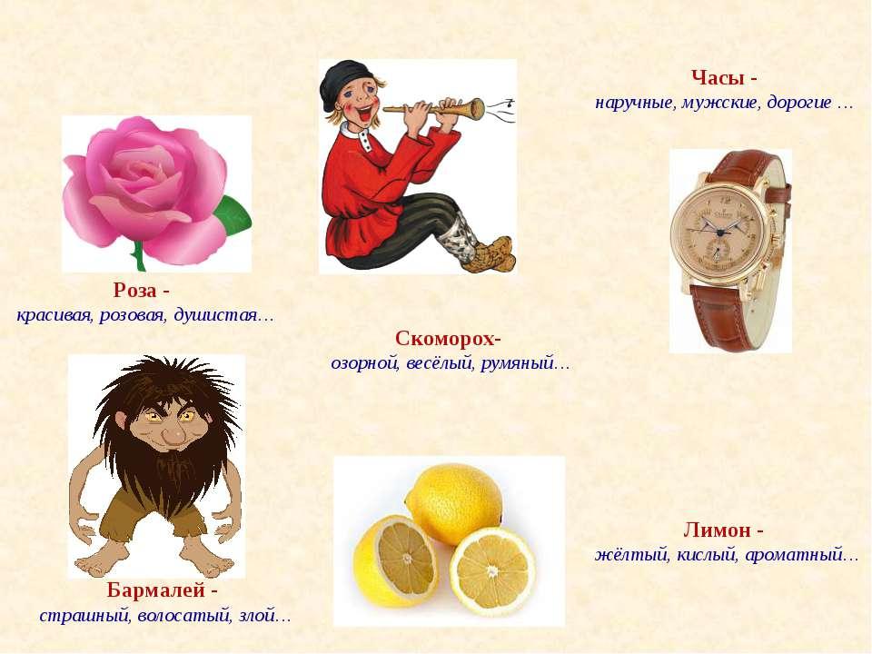 Роза - красивая, розовая, душистая… Часы - наручные, мужские, дорогие … Барма...