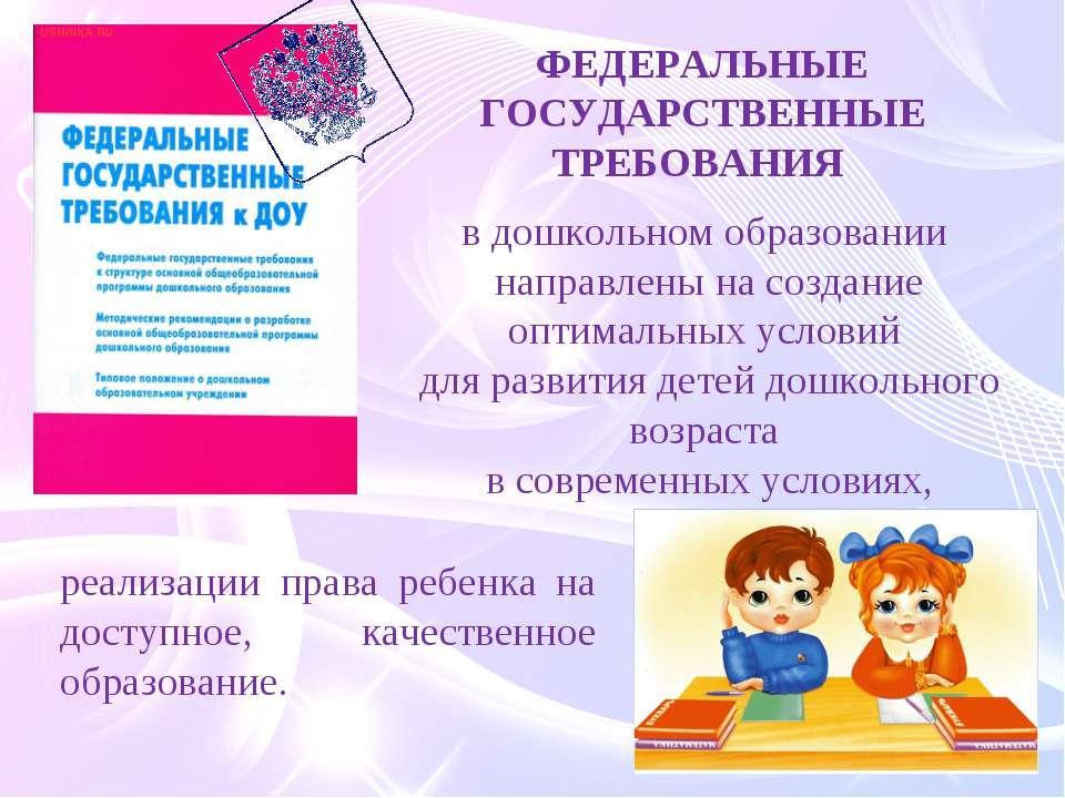 ФЕДЕРАЛЬНЫЕ ГОСУДАРСТВЕННЫЕ ТРЕБОВАНИЯ реализации права ребенка на доступное,...