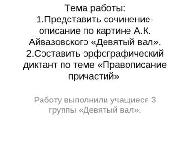 Тема работы: 1.Представить сочинение-описание по картине А.К. Айвазовского «Д...