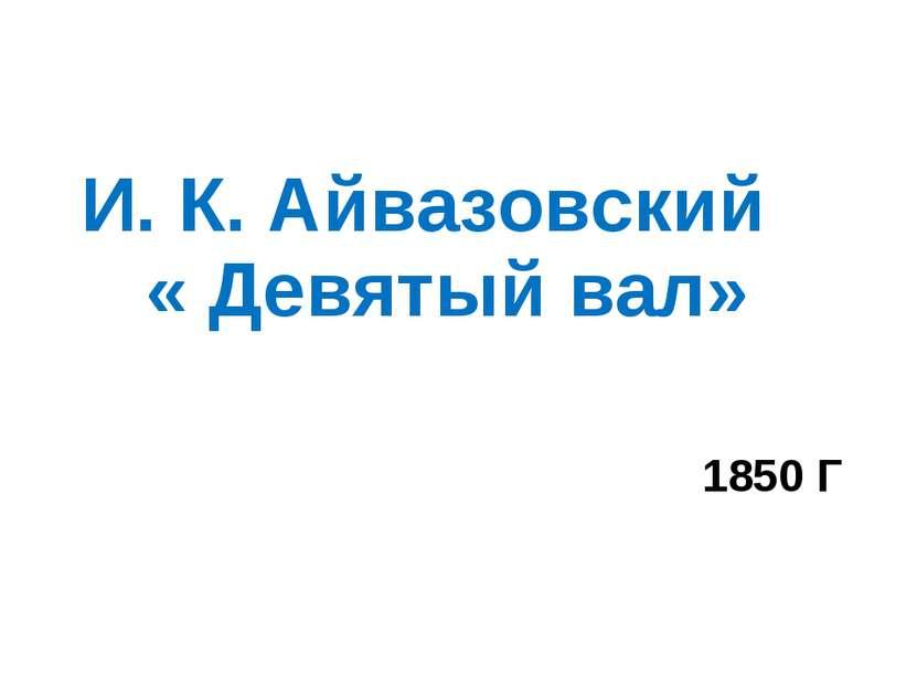 И. К. Айвазовский « Девятый вал» 1850 Г