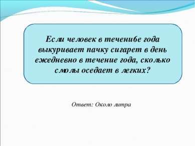 Если человек в течени6е года выкуривает пачку сигарет в день ежедневно в тече...
