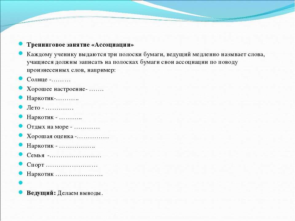 Тренинговое занятие «Ассоциации» Каждому ученику выдаются три полоски бумаги,...