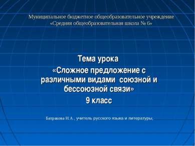 Батракова Н.А., учитель русского языка и литературы, Муниципальное бюджетное ...