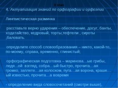 II этап 4. Актуализация знаний по орфографии и орфоэпии Лингвистическая разми...