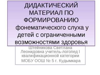 ДИДАКТИЧЕСКИЙ МАТЕРИАЛ ПО ФОРМИРОВАНИЮ фонематического слуха у детей с ограни...