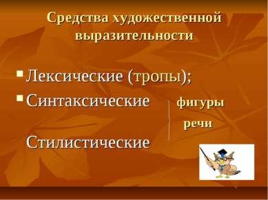 Средства художественной выразительности Лексические (тропы); Синтаксические ф...