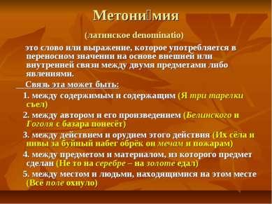 Метони мия (латинское denominatio) это слово или выражение, которое употребля...