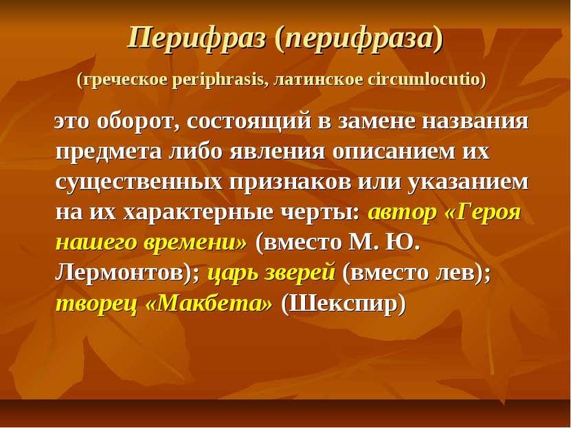 Перифраз (перифраза) (греческое periphrasis, латинское circumlocutio) это обо...