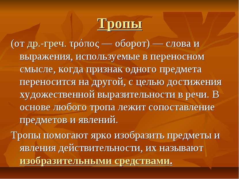 Тропы (от др.-греч. τρόπος — оборот) — слова и выражения, используемые в пере...