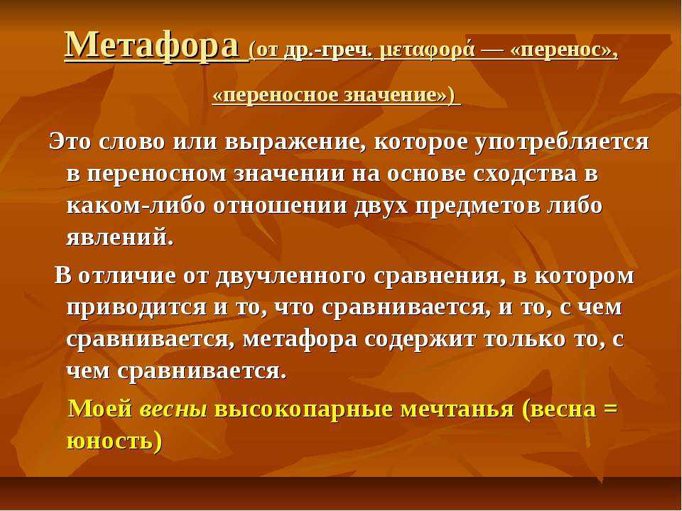 Метафора (от др.-греч. μεταφορά— «перенос», «переносное значение») Это слов...