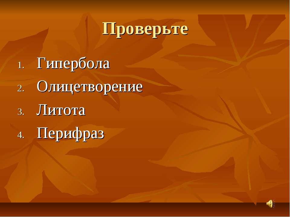 Проверьте Гипербола Олицетворение Литота Перифраз
