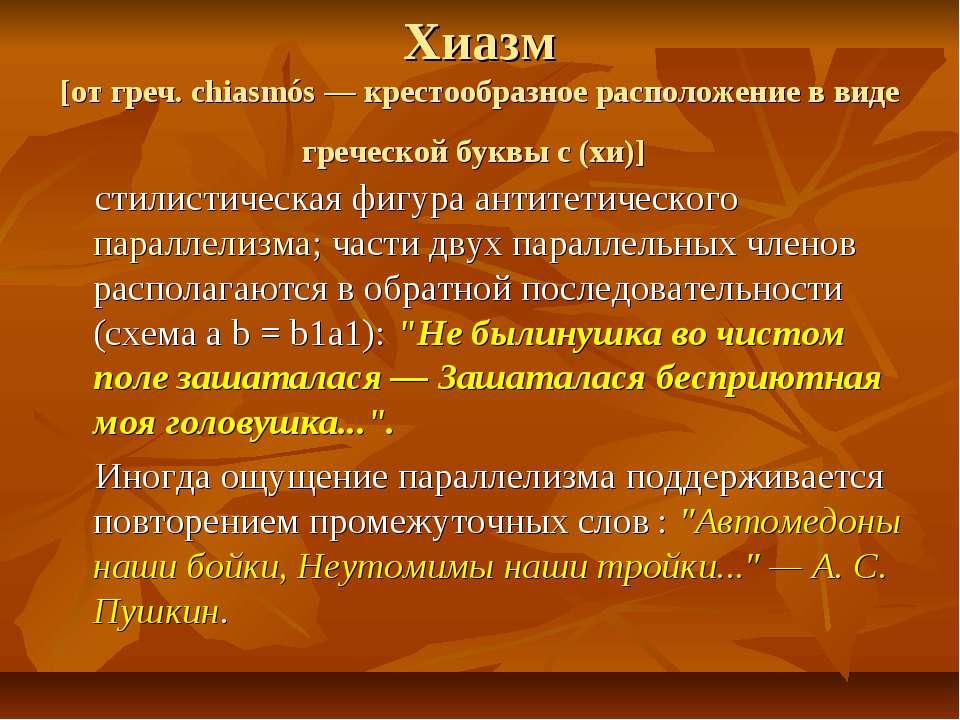 Хиазм [от греч. chiasmós — крестообразное расположение в виде греческой буквы...