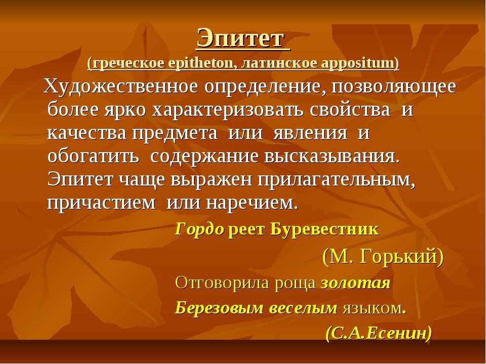 Эпитет (греческое epitheton, латинское appositum) Художественное определение,...