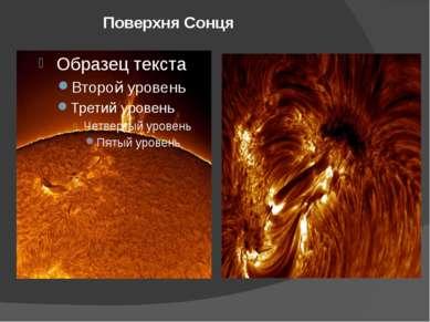 Поверхня Сонця