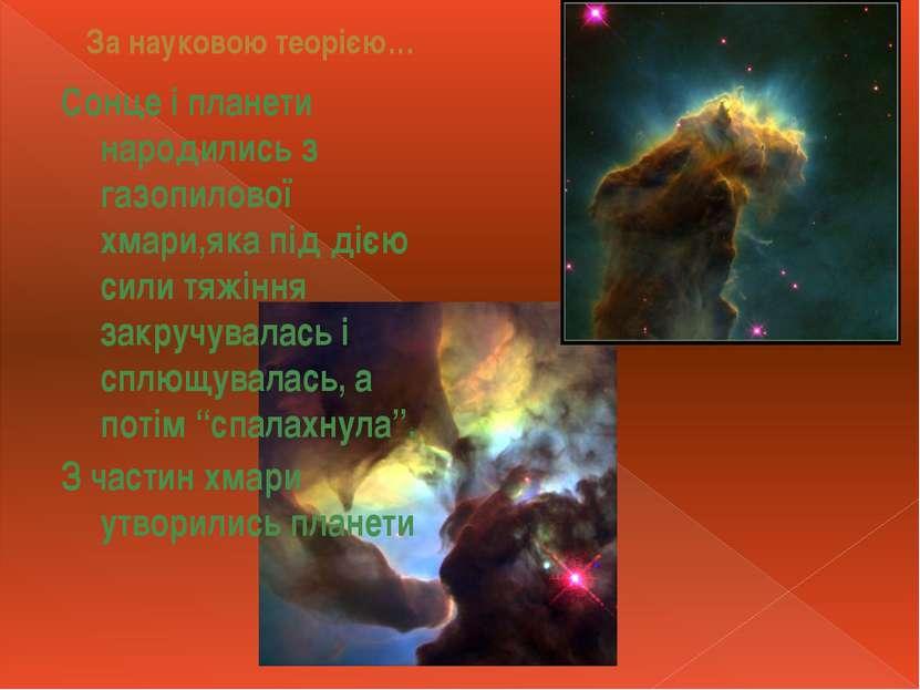 За науковою теорією… Сонце і планети народились з газопилової хмари,яка під д...