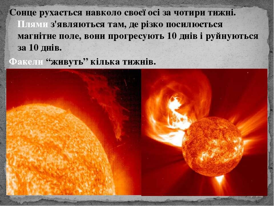 Сонце рухається навколо своєї осі за чотири тижні. Плями з'являються там, де ...