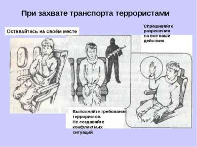 Выполняйте требования террористов. Не создавайте конфликтных ситуаций Оставай...