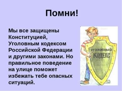 Помни! Мы все защищены Конституцией, Уголовным кодексом Российской Федерации ...