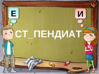 И Е СТ_ПЕНДИАТ