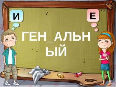 И Е ГЕН_АЛЬНЫЙ