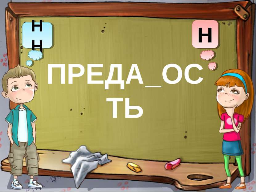 НН Н ПРЕДА_ОСТЬ