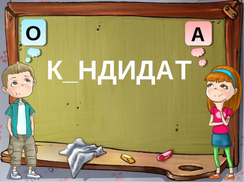 А О К_НДИДАТ