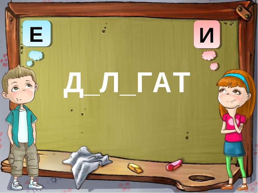 Е И Д_Л_ГАТ