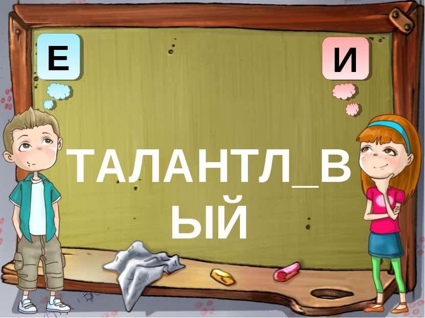 И Е ТАЛАНТЛ_ВЫЙ