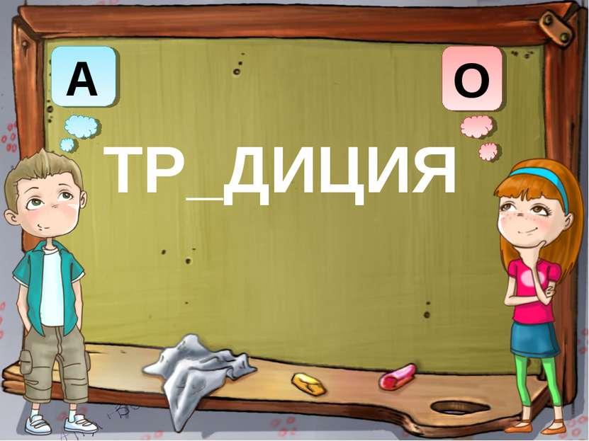 А О ТР_ДИЦИЯ
