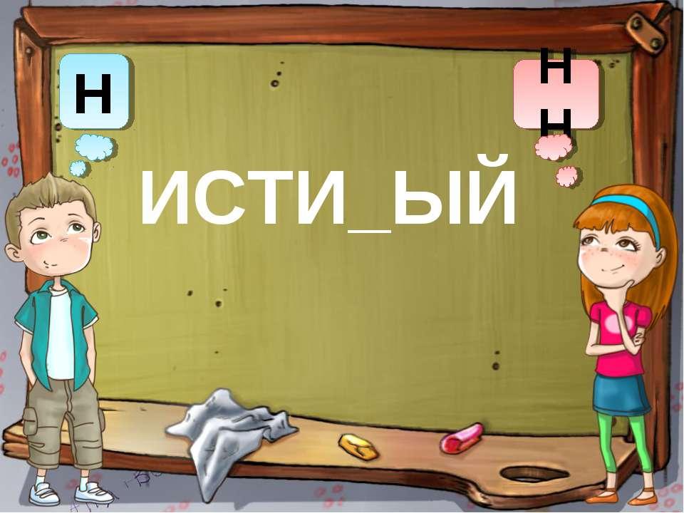 НН Н ИСТИ_ЫЙ