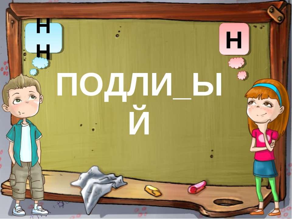 НН Н ПОДЛИ_ЫЙ