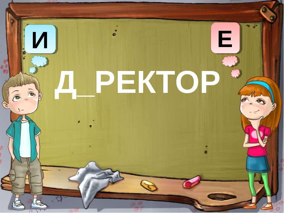 И Е Д_РЕКТОР