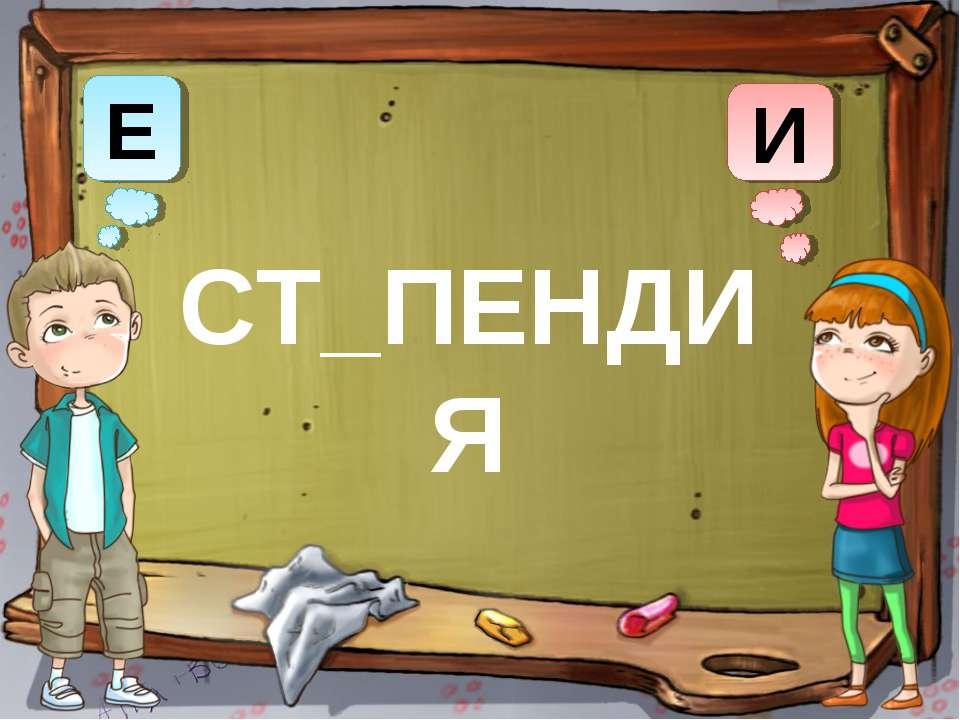 И Е СТ_ПЕНДИЯ