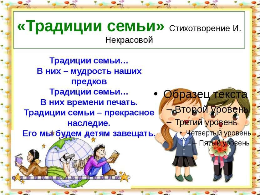 «Традиции семьи» Стихотворение И. Некрасовой Традиции семьи… В них – мудрость...