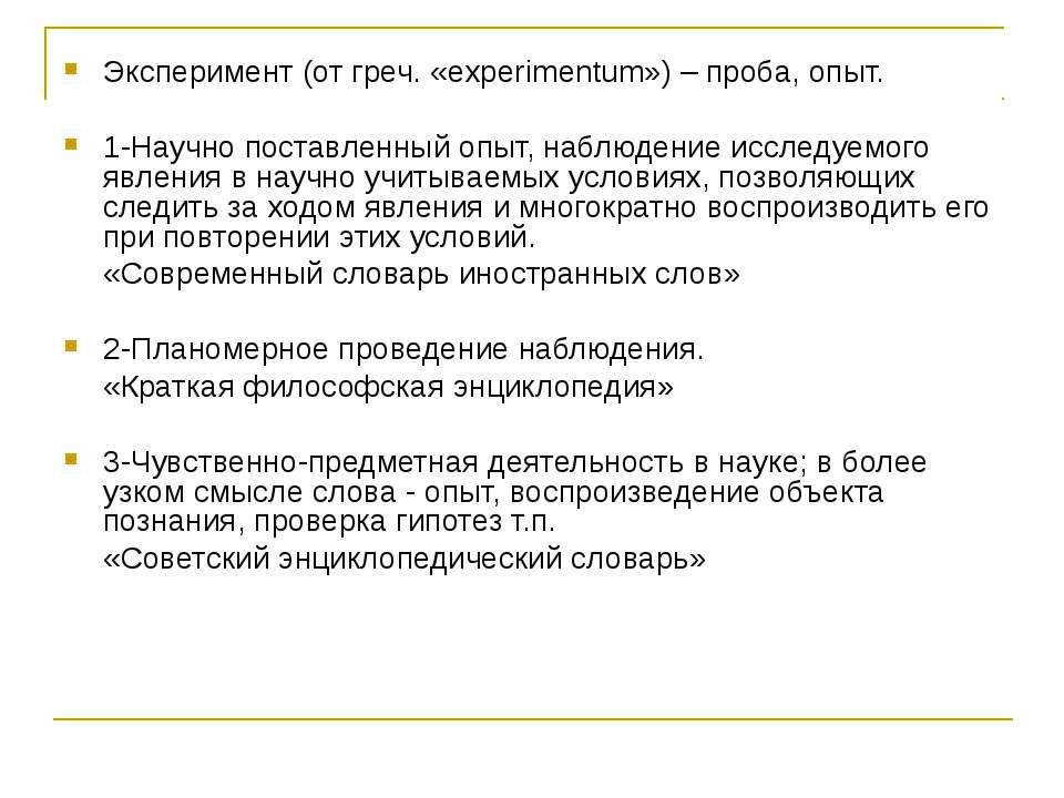 Эксперимент (от греч. «experimentum») – проба, опыт. 1-Научно поставленный оп...