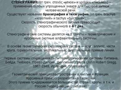 СТЕНОГРАФИЯ (от греч. στενός «узкое» и γράφειν «письмо») – применение особых ...
