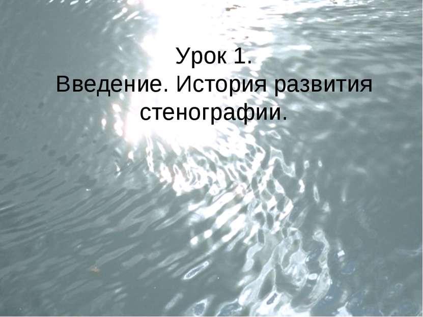 Урок 1. Введение. История развития стенографии.