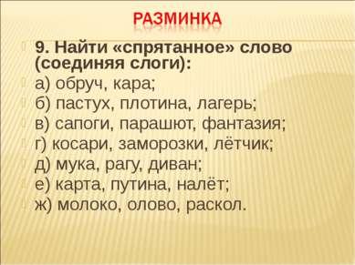 9. Найти «спрятанное» слово (соединяя слоги): а) обруч, кара; б) пастух, плот...