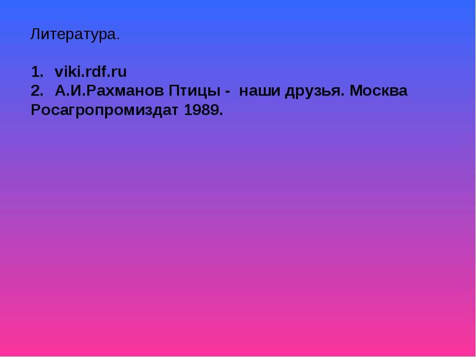 viki.rdf.ru А.И.Рахманов Птицы - наши друзья. Москва Росагропромиздат 1989. Л...